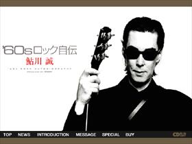 CDジャーナル・ムック~60sロッ...