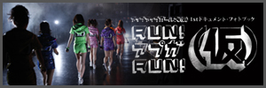 アップアップガールズ(仮) 1stドキュメント・フォトブック 「RUN! アプガ RUN!(仮)」