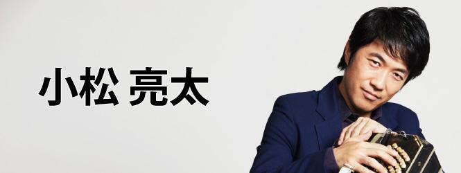 小松亮太  インタビュー