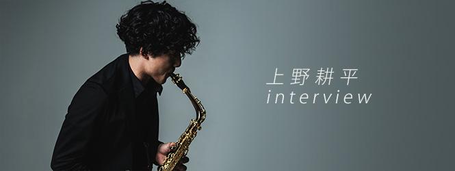 上野耕平 インタビュー