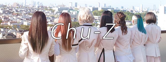 Chu-Z インタビュー