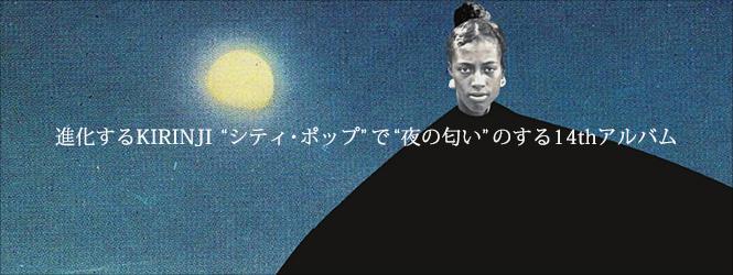 KIRINJI インタビュー