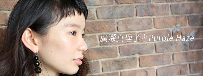 廣瀬真理子 インタビュー