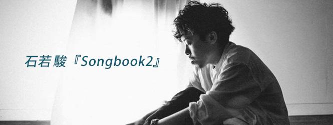 角銅真実&西田修大が語る石若 駿『Songbook2』