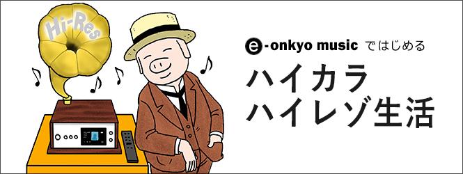 e-onkyo musicではじめる ハイカラ ハイレゾ生活