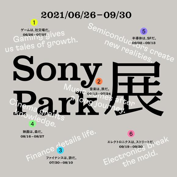 Sony Park展