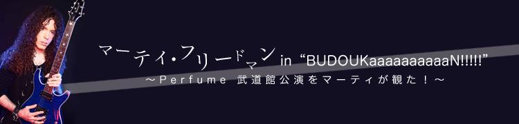 """特別企画 マーティ・フリードマン in """"BUDOUKaaaaaaaaaaN!!!!!"""" 〜Perfume 武道館公演をマーティが観た!〜"""