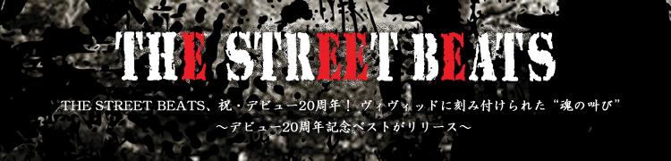 """THE STREET BEATS、祝・デビュー20周年! ヴィヴィッドに刻み付けられた""""魂の叫び"""" 〜デビュー20周年記念ベストがリリース〜"""