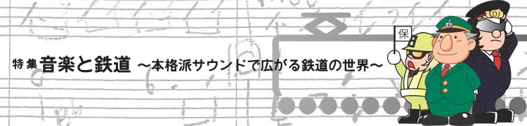 音楽と鉄道 〜本格派サウンドで広がる鉄道の世界〜