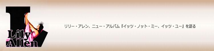 リリー・アレン、ニュー・アルバム『イッツ・ノット・ミー、イッツ・ユー』を語る
