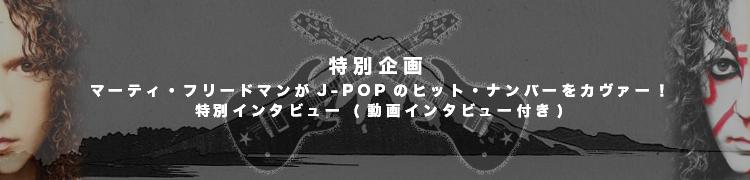 特別企画 マーティ・フリードマンがJ-POPのヒット・ナンバーをカヴァー!〜特別インタビュー(動画インタビュー付き)