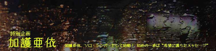 """【特別企画】 加護亜依、ソロ・シンガーとして始動! 初めの一歩は""""希望に満ちたメッセージ"""""""