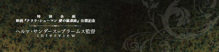 映画『クララ・シューマン 愛の協奏曲』公開記念 ヘルマ・サンダース=ブラームス監督 interview