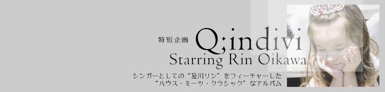 """特別企画 Q;indivi Starring Rin Oikawa シンガーとしての""""及川リン""""をフィーチャーした""""ハウス・ミーツ・クラシック""""なアルバム"""