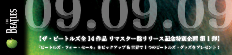 【ザ・ビートルズ全14作品 リマスター盤リリース記念特別企画 第1弾】 『ビートルズ・フォー・セール』をピックアップ&世界で1つのビートルズ・グッズをプレゼント!