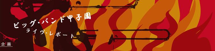 ビッグ・バンド界の甲子園は熱かった〜〈YAMANO BIG BAND JAZZ CONTEST〉ライヴ・レポート