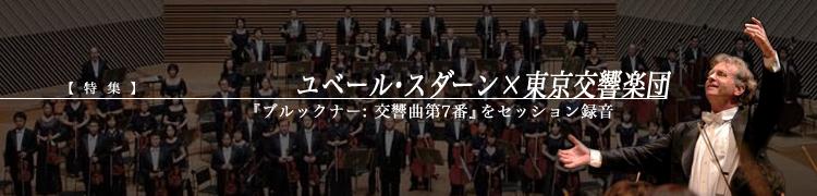 【特集】 ユベール・スダーン×東京交響楽団 『ブルックナー:交響曲第7番』をセッション録音