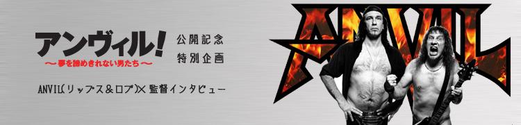 【特別企画】『アンヴィル! 〜夢を諦めきれない男たち〜』公開記念 ANVIL(リップス&ロブ)×監督インタビュー!