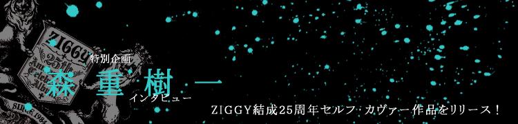 【特別企画】 森重樹一インタビュー 〜ZIGGY結成25周年セルフ・カヴァー作品をリリース!