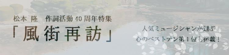 松本隆 作詞活動40周年特集「風街再訪」