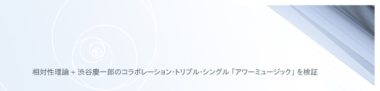相対性理論+渋谷慶一郎のコラボレーション・トリプル・シングル「アワーミュージック」を検証