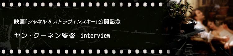 【特集】 映画『シャネル&ストラヴィンスキー』公開記念 ヤン・クーネン監督 interview