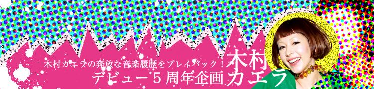 【デビュー5周年企画】木村カエラの奔放な音楽履歴をプレイバック!