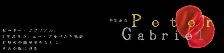 ピーター・ガブリエル、7年ぶりのニュー・アルバムを発表 自身の全曲解説をもとに、その全貌に迫る