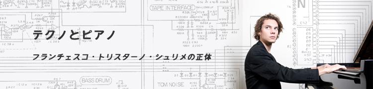 【特別企画】テクノとピアノ フランチェスコ・トリスターノ・シュリメの正体