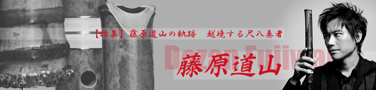 【特集】藤原道山の軌跡 越境する尺八奏者