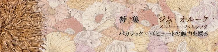 【特集】ジム・オルーク×バート・バカラック バカラック・トリビュートの魅力を探る