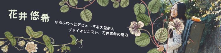 【特集】ゆるふわっとデビューする大型新人 ヴァイオリニスト、花井悠希の魅力