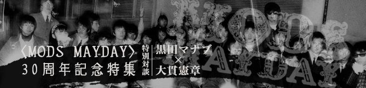 <MODS MAYDAY>30周年記念特集 特別対談:黒田マナブ×大貫憲章