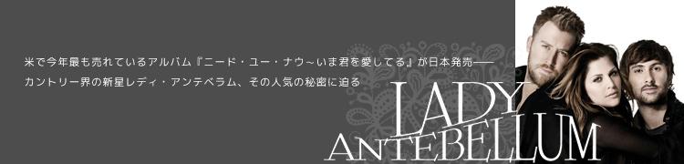 【レディ・アンテベラム特集】米で今年最も売れているアルバム『ニード・ユー・ナウ〜いま君を愛してる』が日本発売——カントリー界の新星レディ・アンテベラム、その人気の秘密に迫る