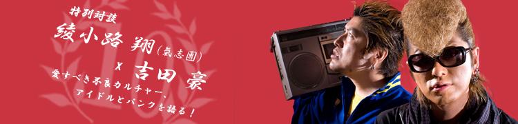 【CDJournal.com 10th 特別対談(前編)】綾小路 翔(氣志團)×吉田豪〜愛すべき不良カルチャー、アイドルとパンクを語る!