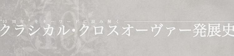 """【CDJournal.com 10th 特別企画】""""10周年""""をキーワードに読み解く クラシカル・クロスオーヴァー発展史"""