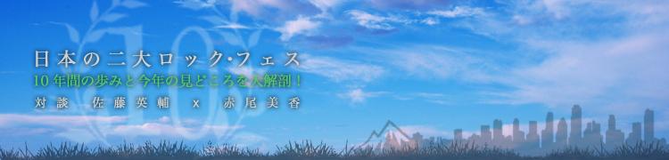 【CDJournal.com 10th 特別対談】日本の二大ロック・フェス、10年間の歩みと今年の見どころを大解剖!