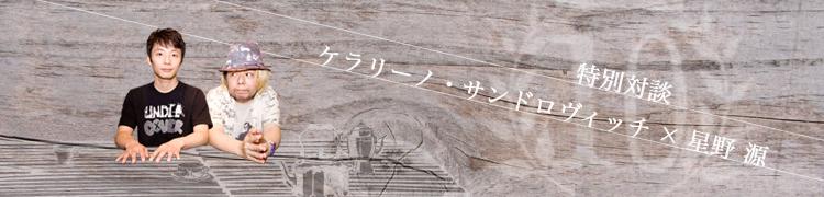 【CDJournal.com 10th 特別対談】ケラリーノ・サンドロヴィッチ×星野源