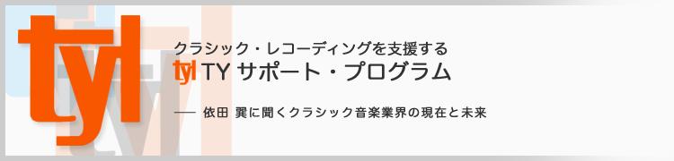 クラシック・レコーディングを支援するTYサポート・プログラム——依田巽に聞くクラシック音楽業界の現在と未来