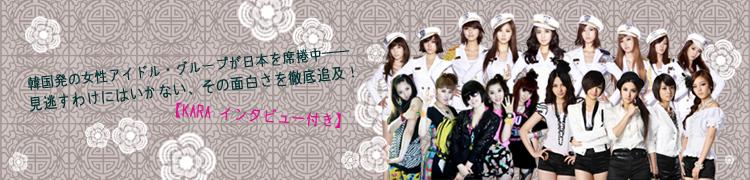 韓国発の女性アイドル・グループが日本を席捲中——見逃すわけにはいかない、その面白さを徹底追究!【KARA インタビュー付き】