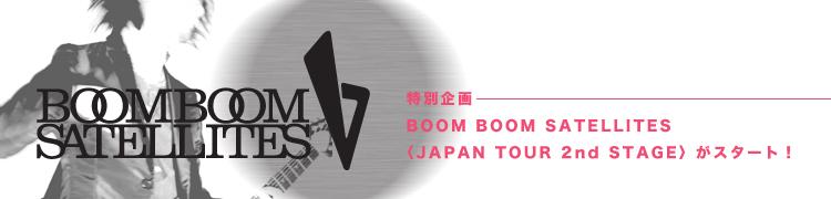 特別企画 BOOM BOOM SATELLITES<JAPAN TOUR 2nd STAGE>がスタート!