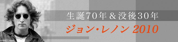 生誕70年&没後30年 ジョン・レノン 2010