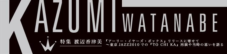 特集 渡辺香津美 interveiw 『アーリー・イヤーズ・ボックス』リリースに寄せて〜東京JAZZ2010での『TO CHI KA』再演や当時の思いを語る