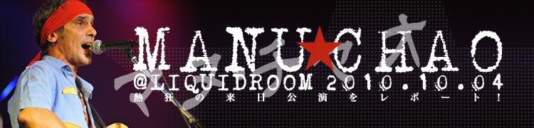 マヌ・チャオ、熱狂の来日公演をレポート!@LIQUIDROOM 2010.10.04