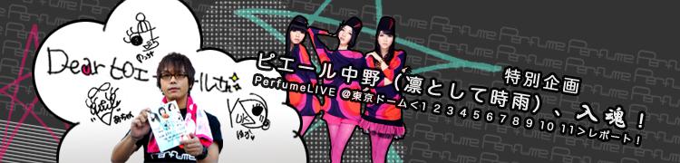 ピエール中野(凛として時雨)、入魂! Perfume LIVE @東京ドーム「1 2 3 4 5 6 7 8 9 10 11」レポート!