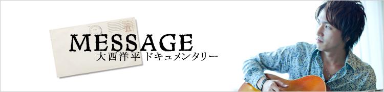 MESSAGE——大西洋平ドキュメンタリー