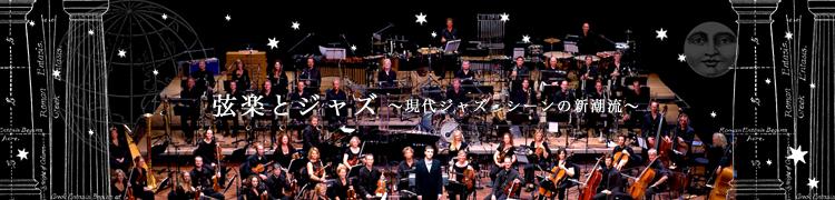 弦楽とジャズ〜現代ジャズ・シーンの新潮流〜