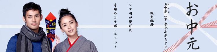"""""""お中元""""(中 孝介&元ちとせ)誕生秘話〜シマ唄が繋げた奇跡のコラボ・ユニット"""