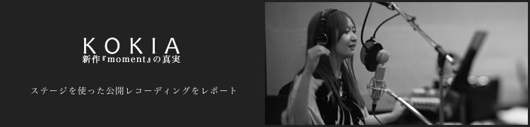 KOKIAの新作『moment』の真実 〜ステージを使った公開レコーディングをレポート