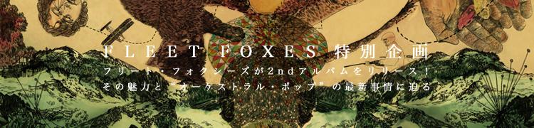 """フリート・フォクシーズが2ndアルバムをリリース! その魅力と""""オーケストラル・ポップ""""の最新事情に迫る"""